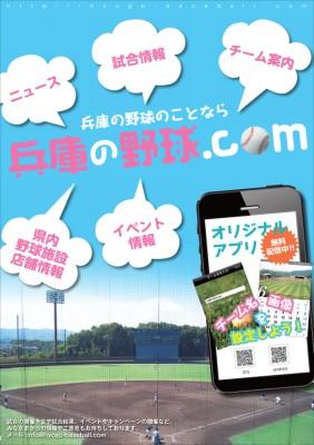 兵庫の野球.comオリジナルカレンダー